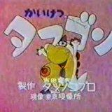 かいけつタマゴン('72~'73) in  by t_kaketaka