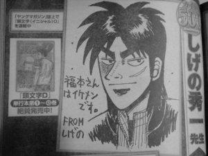 しげの秀一 in 好きな漫画家BEST5 by Ayrton_Kittel