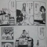 ガールズ&パンツァー in 好きな漫画 by Ayrton_Kittel