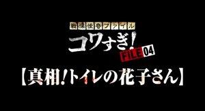 FILE-04【真相!トイレの花子さん】('12) in 好きな戦慄怪奇ファイル コワすぎ!BEST5 by t_kaketaka