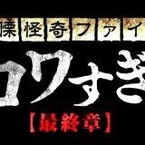 最終章('15) in 好きな戦慄怪奇ファイル コワすぎ! by t_kaketaka