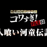 FILE-03【人喰い河童伝説】('12) in 好きな戦慄怪奇ファイル コワすぎ! by t_kaketaka