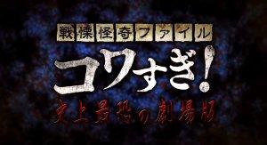 史上最恐の劇場版('14) in 好きな戦慄怪奇ファイル コワすぎ!BEST5 by t_kaketaka