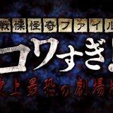 史上最恐の劇場版('14) in  by t_kaketaka
